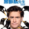 黑癲鵝先生 (Mr. Popper's Penguins)