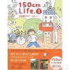 150cm Life@高木直子