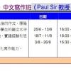 初中(升中二、三)中文寫作班(6 月開課)@八本文化教育