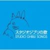 吉卜力工作室(スタジオジブリ、Studio Ghibli)
