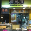 棟篤食(Stand Up Eating)