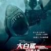 大白鯊3d食人夜(Shark Night 3D)