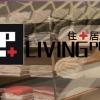 living plus+ (住家居室)