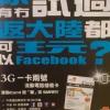 中國聯通 (China Unicom)