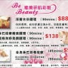 唯美研肌彩粧 Be Beauty Skin Care