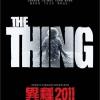 異種2011 (The Thing)