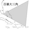 百慕達三角\魔鬼三角(Bermuda Triangle)