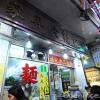 通記麵食專家(Tong Kee Noodles)