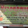 SIAM 古法泰國治療