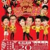 2012我愛HK喜上加囍
