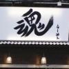 魂(Tamashii Japanese Noodle)