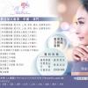 大型美容中心-歐亞美創國際容貌創造協會招聘人才