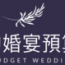 HKBW 我的婚宴預算案